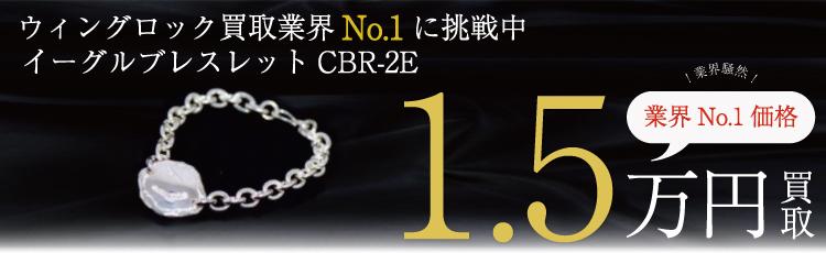 """イーグルブレスレット""""CBR-2E"""" 1.5万円買取"""