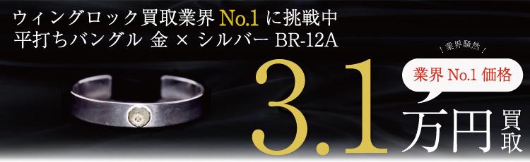 平打ちバングル 金×シルバーBR-12A 3.1万円買取