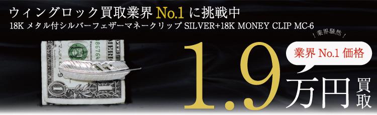 18Kメタル付シルバーフェザーマネークリップ SILVER+18K MONEY CLIP MC-6  1.9万円買取