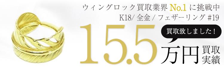 K18/全金/フェザーリング#19 15.5万円買取 / 状態ランク:A 中古品-可