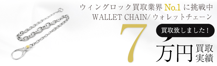 K18メタル付きウォレットチェーン / WALLET CHAIN  7万円買取 / 状態ランク:B 中古品-可