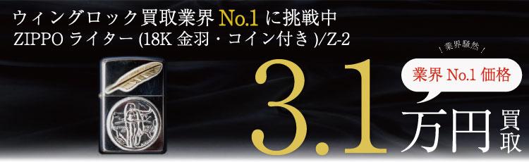 SILVER+K18 ZIPPOライター(18K金羽・コイン付き)/Z-2/福岡限定 3.1万円買取
