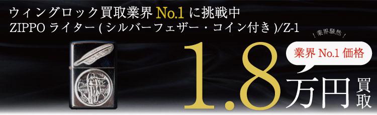 SILVER ZIPPOライター(シルバーフェザー羽・コイン付き)/Z-1/福岡限定  1.8万円買取