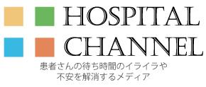 医療 メディア ホスピタルチャンネル 待合配信
