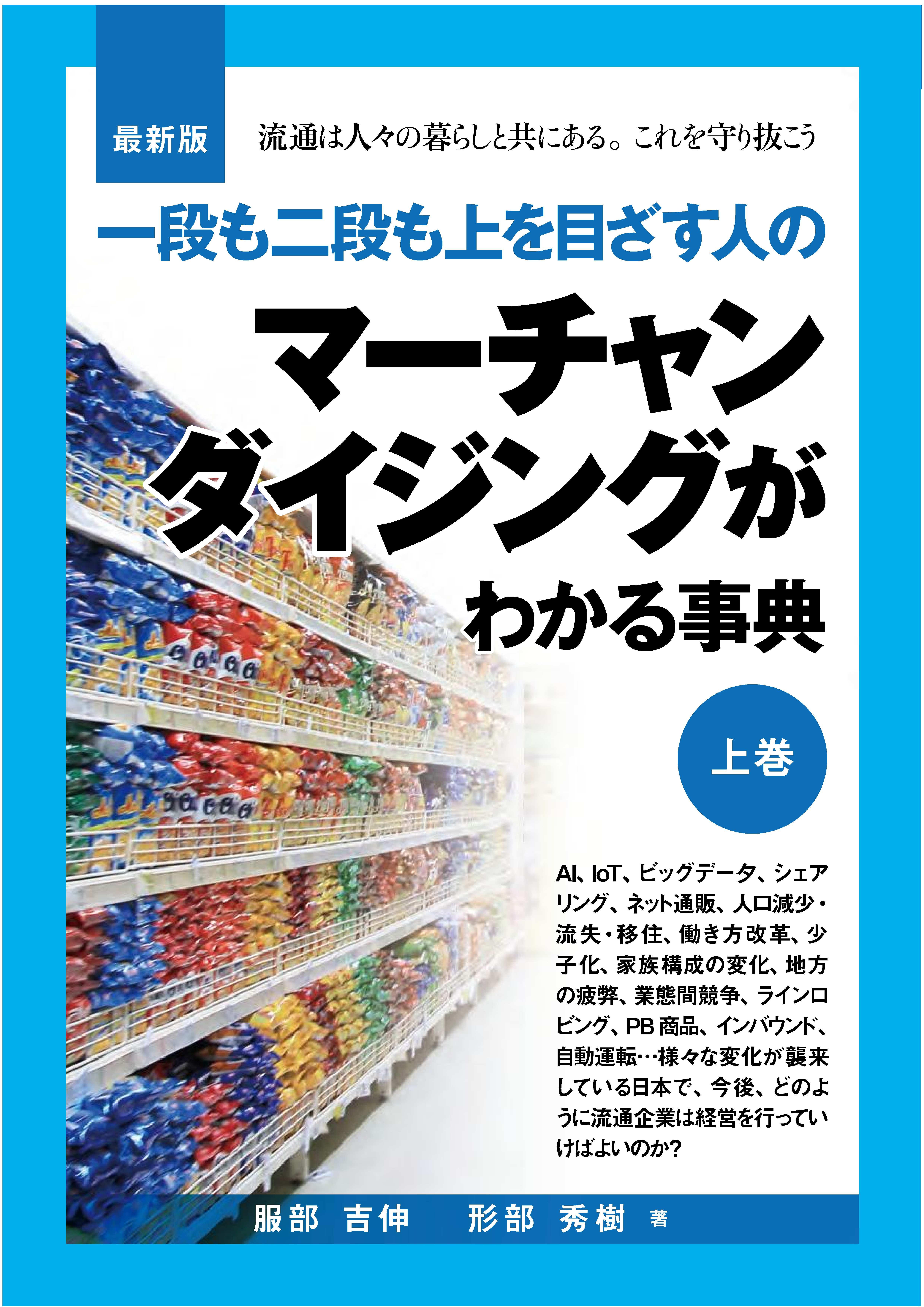 13235a6aee 日本企業には戦略がないと酷評する学者=ポーターもいるが、日米企業間では戦略に違いがある