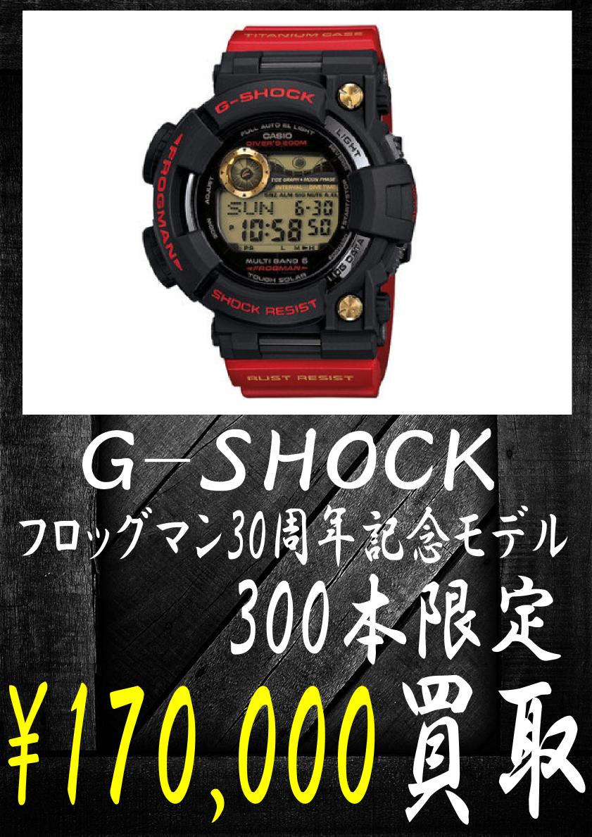 Gショック買取フロッグマン30周年モデル