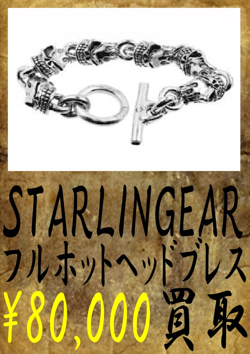 スターリンギアノフルヘッドブレス-80000円買取です。