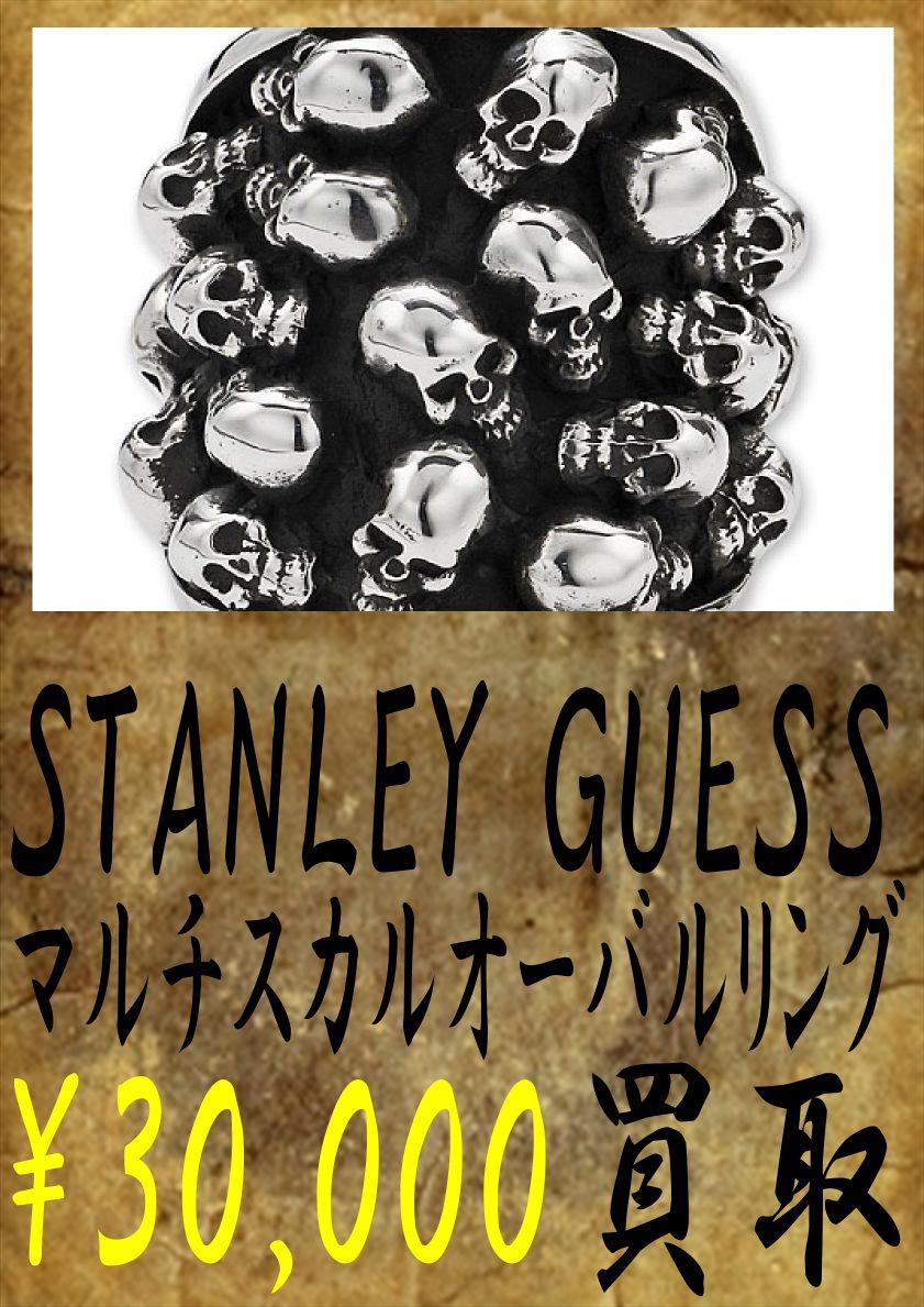 スタンリーゲスのマルチスカルオーバルリング-30000円買取です・