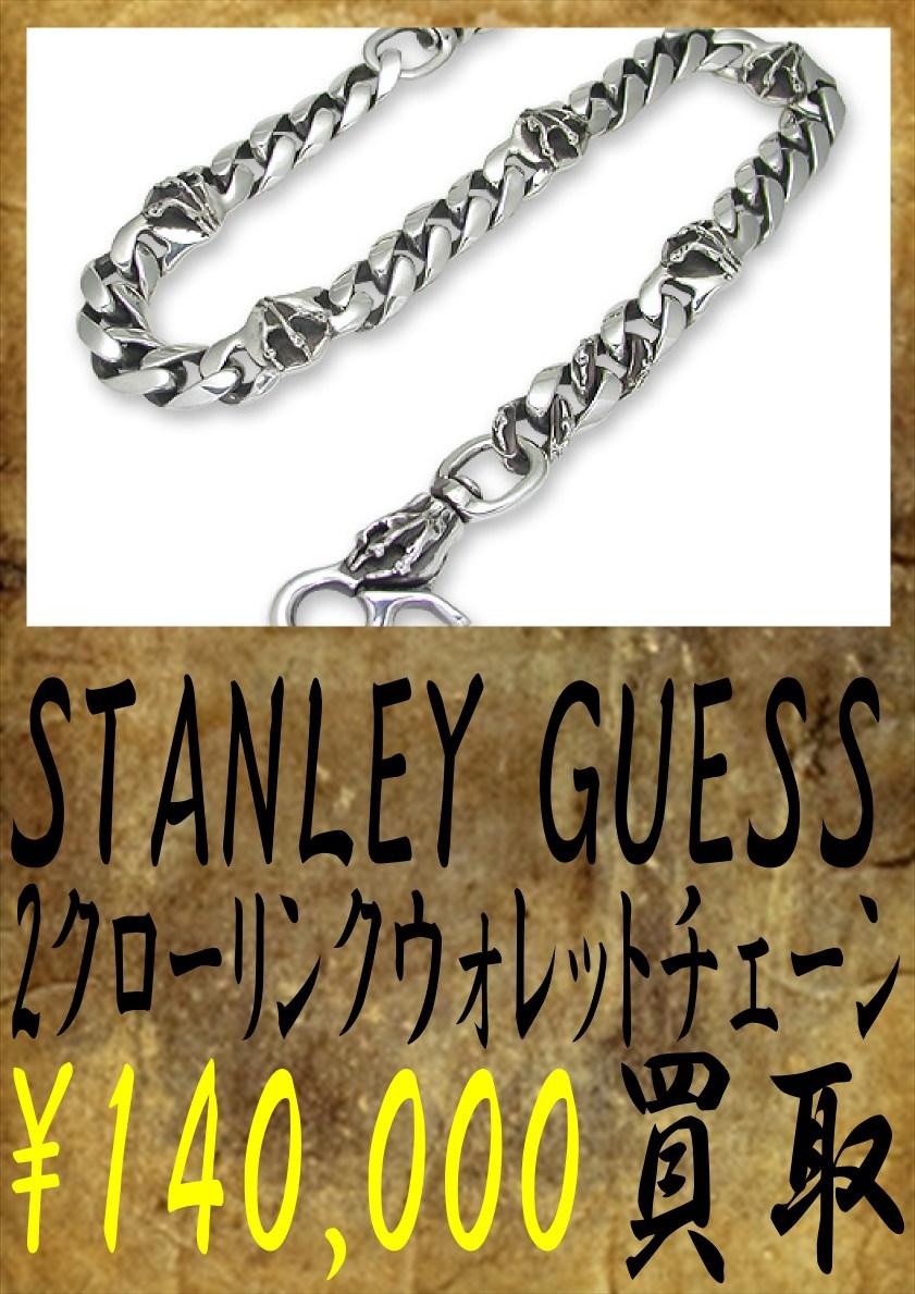 スタンリーゲスの2クローリンクウォレットチェーン-140000円買取です。