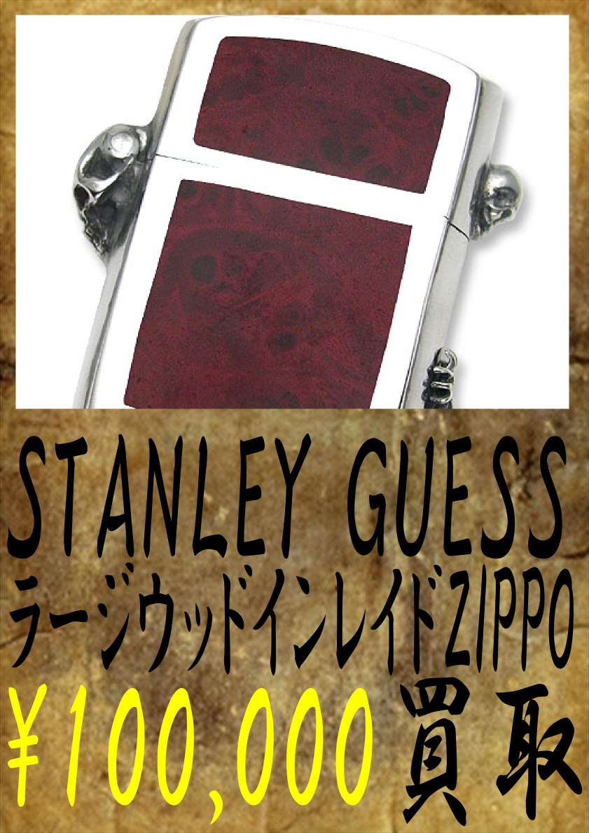 スタンリーゲスのラージウッドインレイドZIPPO-100000円買取です。
