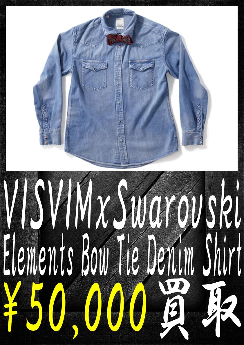 ヴィズヴィムxスワロフスキーエレメントの-BowtieDenimShirt-50000円買取です・