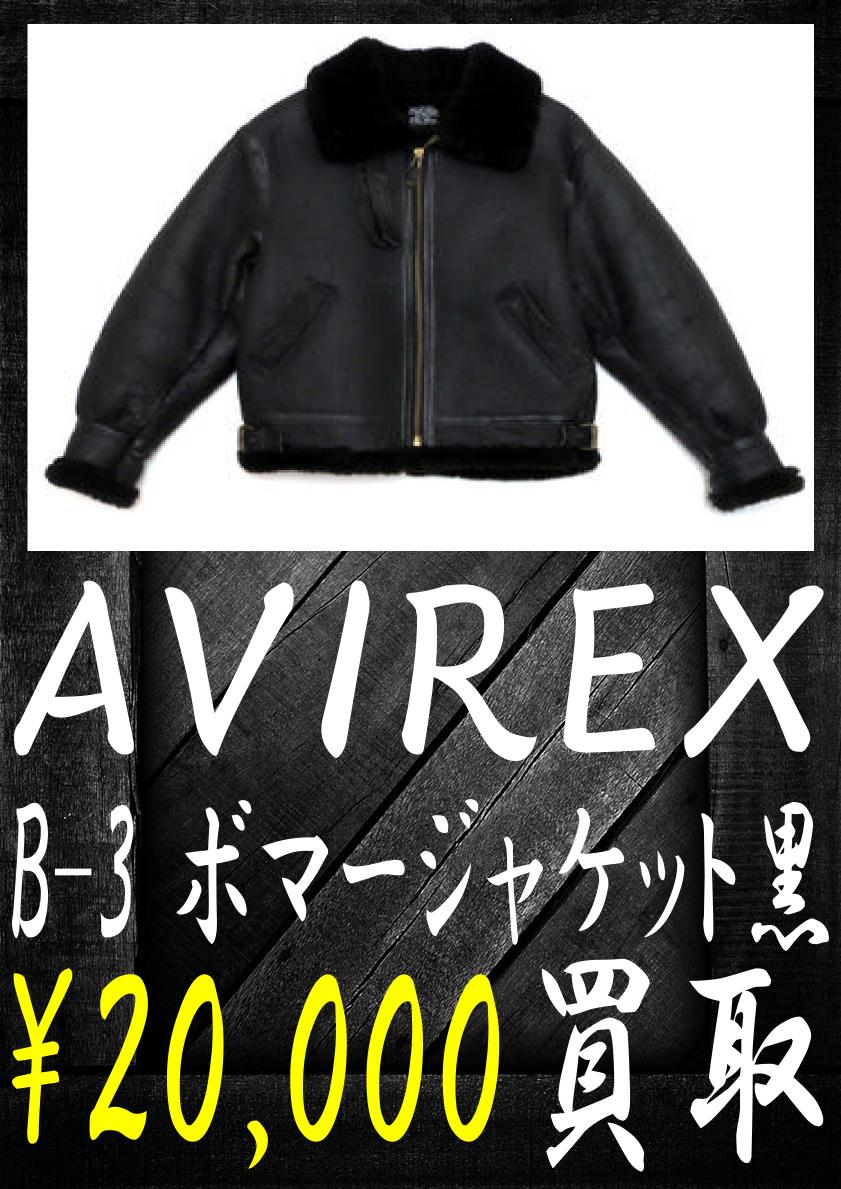 アヴィレックスのB-3ボマージャケット黒-20000円買取です。