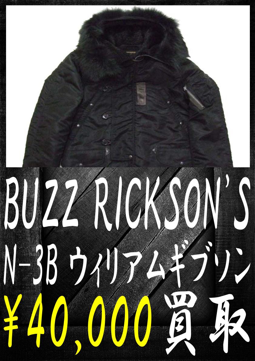 バズリクソンのN-3Bウイリアムギブソン-40000円買取です。