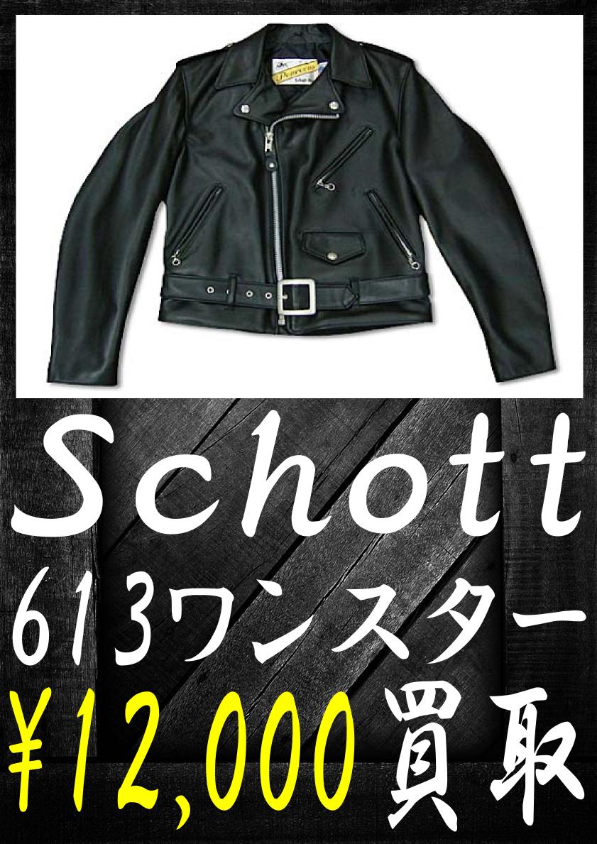 ショットの613ワンスター12000円買取です。