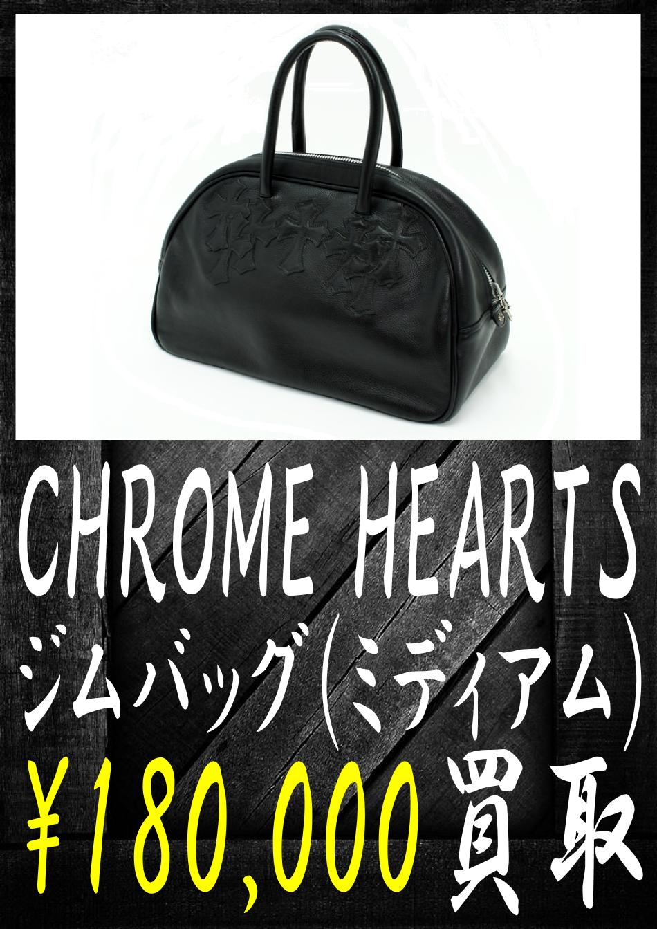 クロムハーツのジムバッグ(ミディアム)-180000円買取です。