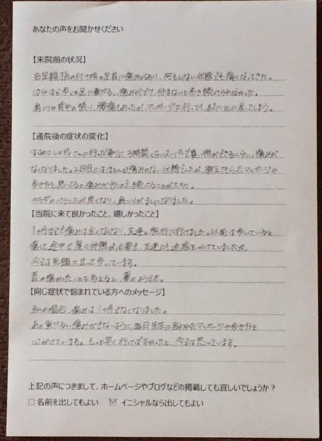 関西の外反母趾治療は大阪の鍼灸整骨院レメディへ