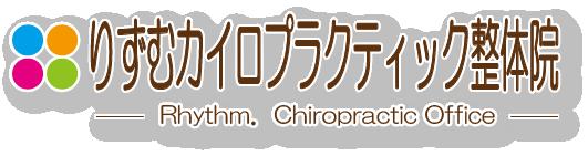 熊本市中央区南熊本、南熊本駅通りのカイロプラクティック整体院です。頭痛・肩こり・腰痛・自律神経失調症治療を専門に行なっています。