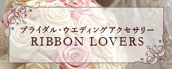 ブライダル・ウェディングアクセサリー RIBBON LOVERS