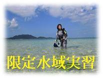 限定水域ダイビング講習