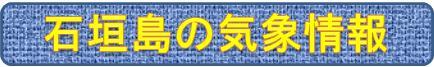 石垣島の気象情報