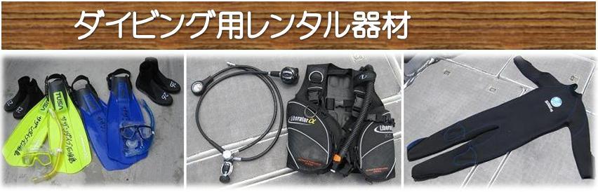 ダイビング用レンタル器材