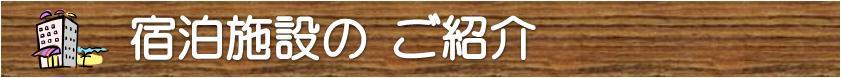 石垣島宿泊ご紹介