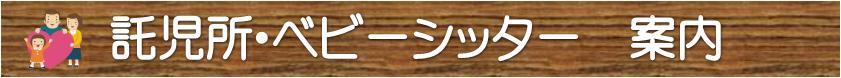 石垣島の託児所案内