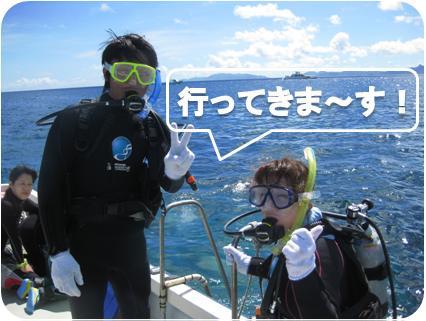体験ダイビング&シュノーケリング