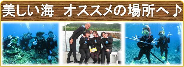石垣島のお勧めポイントへ案内