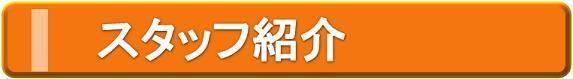 ショップスタッフ紹介