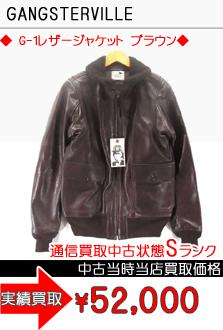 ギャングスタービル G-1 レザージャケット 買取 実績