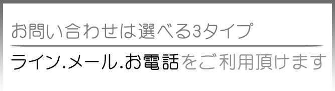 ライン査定買取詳細