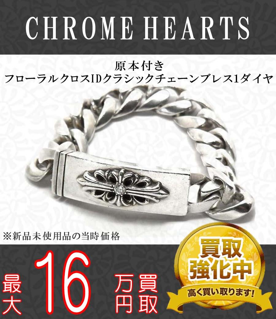 クロムハーツ 1ダイヤ フローラルクロス IDブレスレット