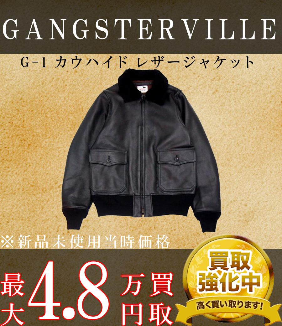 ギャングスタービル G-1 買取 買取り 査定