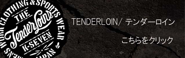テンダーロインのご案内
