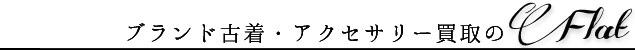 天神ワークスの買取ホームページ