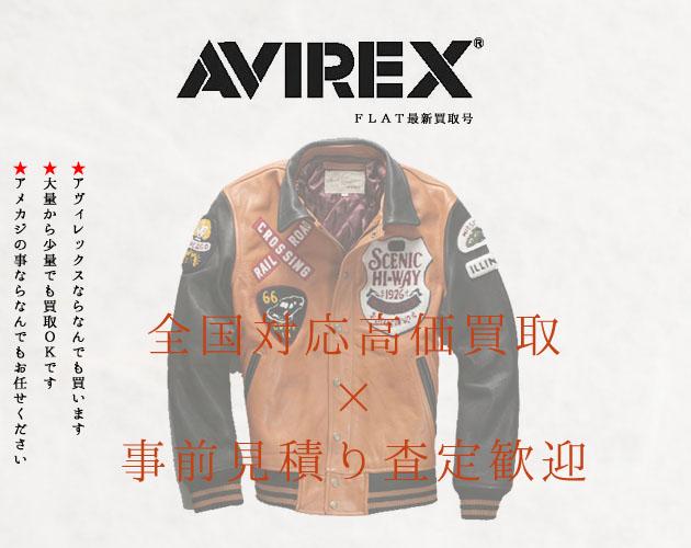 アヴィレックスのレザージャケットなんでも買取します