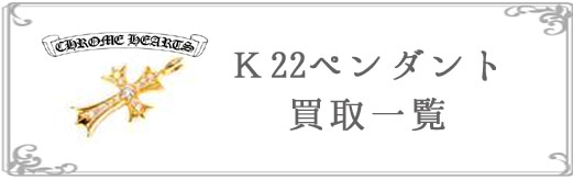 K22ペンダント買取一覧