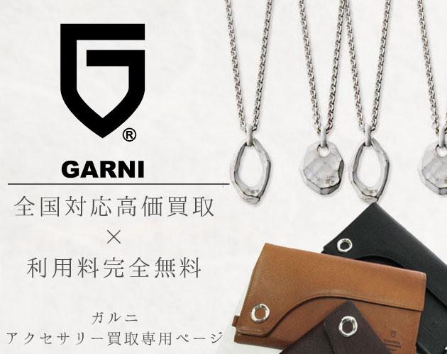 ガルニのアクセサリー・財布ウォレット買取