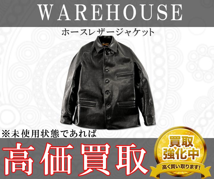 ウェアハウス ホースハイド レザージャケット