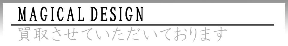 マジカルデザイン 買取り 査定