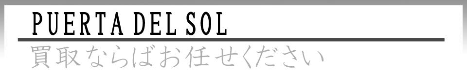 プエルタデルソル 買取り 査定