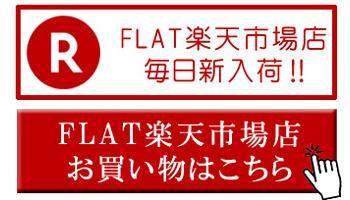FLAT楽天市場へのご案内