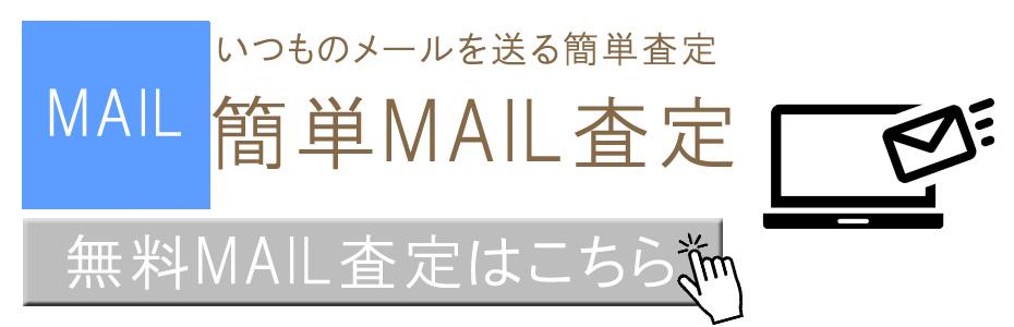 簡単メール査定案内