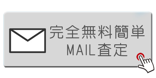 無料メール査定のご案内