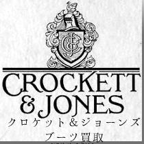 クロケット&ジョーンズ買取リンク