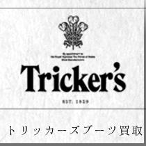 トリッカーズ買取リンク