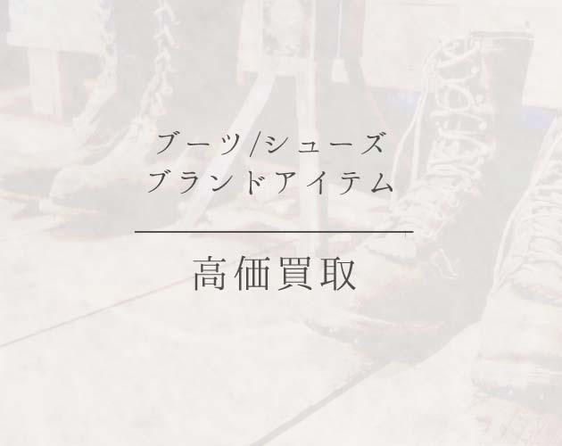 ブーツ/シューズ買取