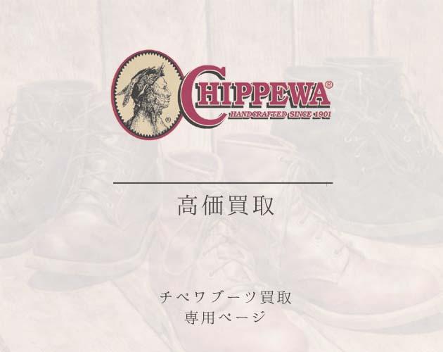 チペワ買取トップ