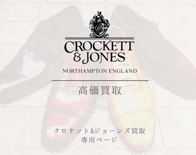 クロケット&ジョーンズ買取